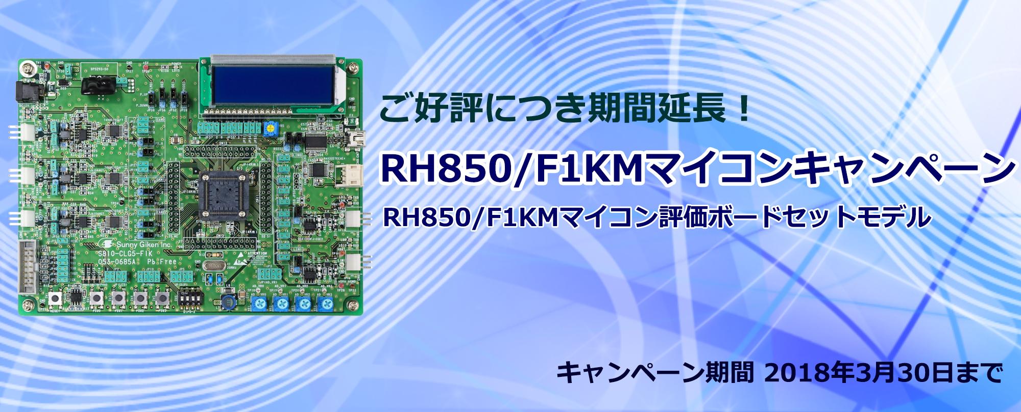 RH850_Campaign