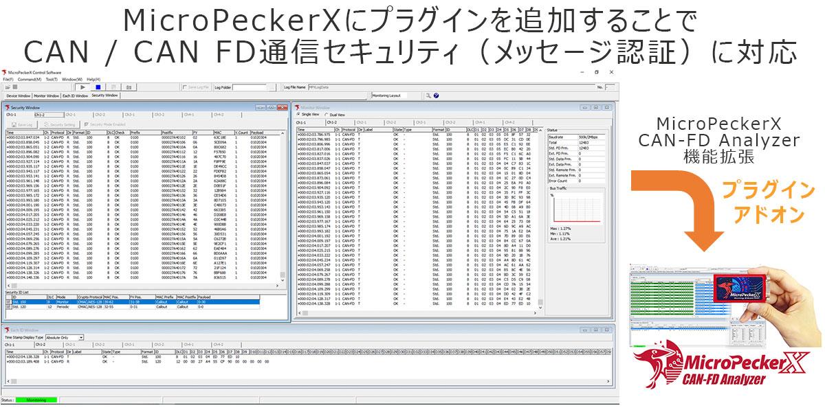 MicroPeckerXメッセージ認証機能プラグイン