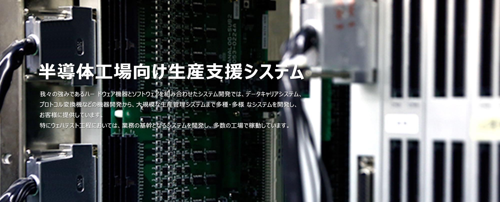 半導体工場向け生産支援システム